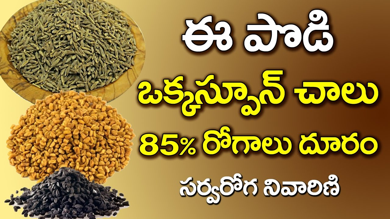 Amazing Ayurvedic Powder to Reduce FAT and Joint Pains | Best Health Tips | Health Tips Telugu