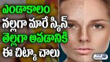 Amazing Tips to Reduce Pigmentation | Skin Pegmetation Home Remedies | Health Tips