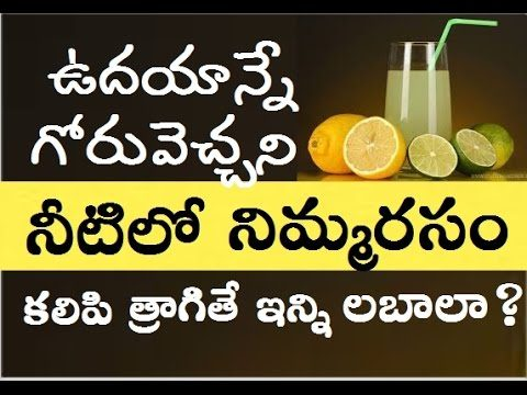 Benefits of Drinking Lemon Water | Health Tips in Telugu