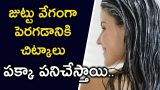 AMAZING TIPS for Hair Growth | Health & Beauty Tips in Telugu