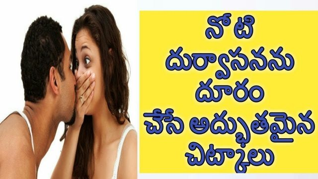 Bad Breath Causes, Treatments, and Prevention | Health Tips In Telugu | Telugu Health Tips
