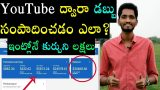 How To Earn Money From YouTube by Film News | Telugu | Naveen Mullangi