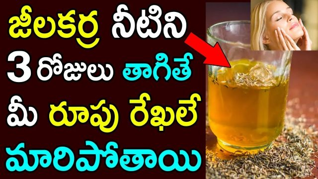 Top 10 Amazing Health Benefits Of Cumin Seeds Or Jeera Water – Skin Lightening Tips