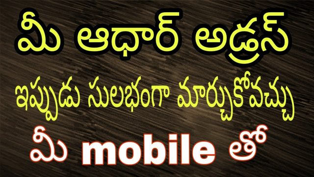 How to Online Address Correction in Aadhar Card IN TELUGU