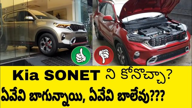 Kia Sonet Pro's and Con's in Telugu – What's Good & What's Bad | Kia Sonet Positives and Negatives