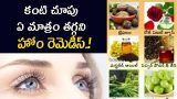 Home Remedies to improve Eye vision Naturally | Health Tips