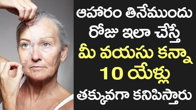 How to Look YOUNGER Naturally with Home Remedies | Best Beauty Tips in Telugu