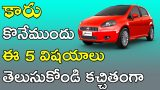 most important 5 features required while buying a new car | car buying tips
