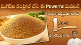 Easy Way to Control Diabetes | Home Remedy for Diabetes | Dr. Manthena's Health Tips